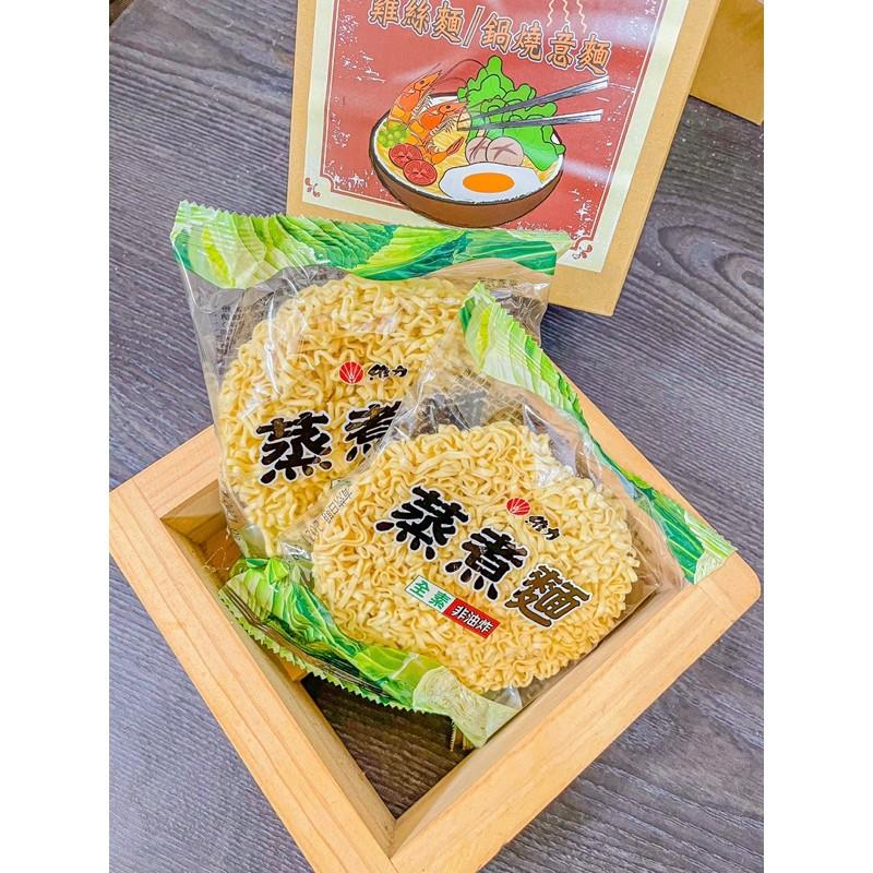維力蒸煮麵(全素)(一包65公克)