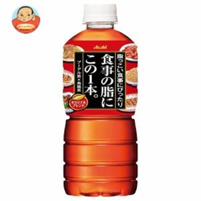 送料無料 アサヒ飲料 食事の脂にこの1本。 600mlペットボトル×24本入