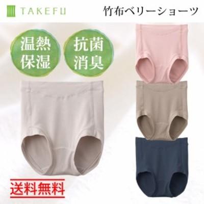 [メール便送料無料] TAKEFU (竹布) 竹のベリーショーツ