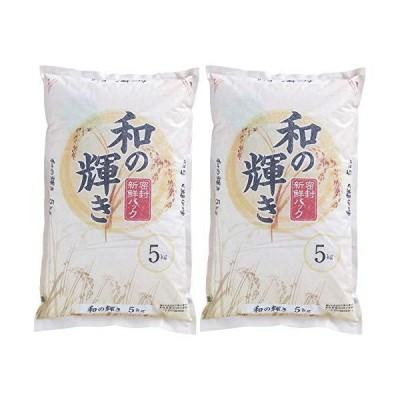 精米アイリスの低温製法米 和の輝き×2袋