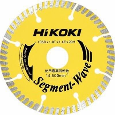 HiKOKI(日立工機) 0032-4618 ダイヤモンドカッター 105?o×20 (波形セグメントタイプ) (00324618)