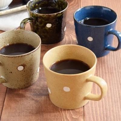 和食器 おしゃれ 和カフェ マグカップ 330cc 水玉 minoruba(ミノルバ)  マグカップ カップ コップ マグ コーヒーカップ 食器 ドット カ