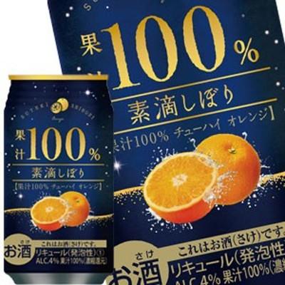 素滴しぼり 果汁100% チューハイオレンジ 350ml缶×24本 [賞味期限:3ヶ月以上] 【10月1日出荷開始】