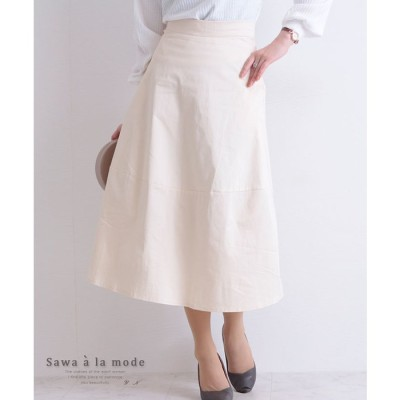 sawa a la mode ミモレ丈のコットン台形スカート スカート ベージュ ミモレ丈 台形スカート Aライン シンプル 綿 コットン カジュアル ロング レディース ファッション 30代 40代 50代 60代 サワアラモード sawaalamode otona 大人 kawaii 可愛い 洋服 かわいい服 ベージュ フリー レディース