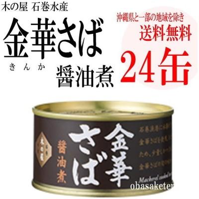 木の屋石巻水産 金華さば醤油煮缶詰 170g 24缶