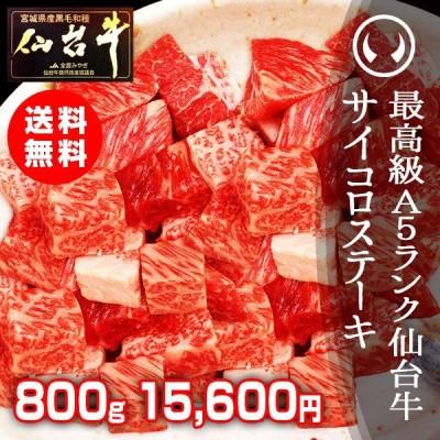 牛肉 肉 サイコロステーキ 業務用 冷凍 牛肉 国産 最高級A5ランク限定!仙台牛サイコロステーキ 800g お中元 お歳暮