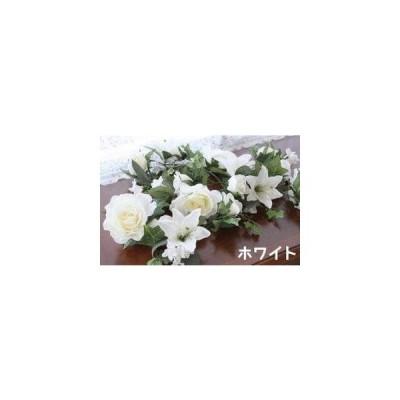 山久 造花 ローズ と リリー のウェディング ガーランド ホワイト FD-5253 1011-1314w CT触媒加工 シルクフラワー