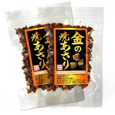 金の焼あさり  ( 味付き乾燥あさり ) 80g×2袋 送料無料 メール便