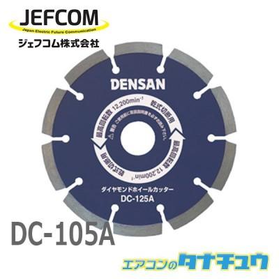 DC-105A ジェフコム ダイヤモンドホイールカッター (/DC-105A/)