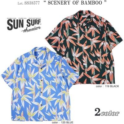 SS38577 サンサーフ 半袖アロハシャツSCENERY OF BAMBOO (SUN SURF)