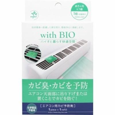 with BIO エアコン用カビ予防剤(2コ入)[エアコン掃除用品]