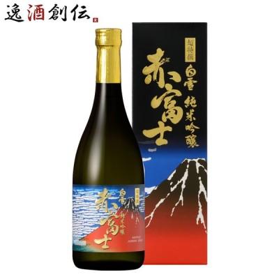 超特撰  白雪 純米吟醸 赤富士 720ml 日本酒 小西酒造