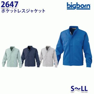 BIGBORN 2647 ポケットレスジャケット SからLL ビッグボーンエコワールド