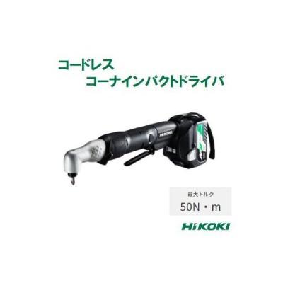コードレスコーナインパクトドライバ WH18DYA(XP)インパクトドライバ・マルチボルト 【 ケース付き 】 HiKOKI( ハイコーキ )