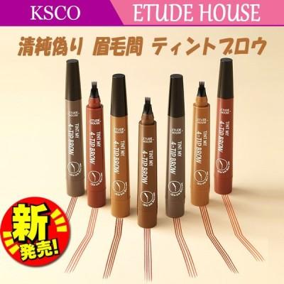 Etude House エチュード 清純偽り 眉毛間 ティントブロウ  アイブロウ 全4カラー 韓国コスメ 正規品