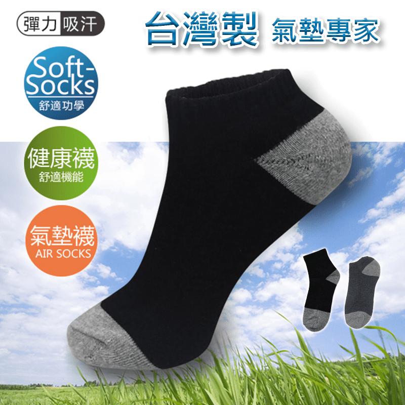 台灣製休閒竹炭紗運動襪