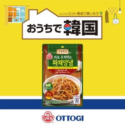 オットゥギ 即和えソース (ネギ) 90g