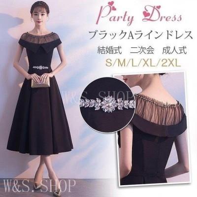 パーティードレス 結婚式 ドレス 袖なし 卒業式 大人 ドレス ロングドレス 演奏会 ブラックドレス ウェディング パーティー お呼ばれドレス 黒