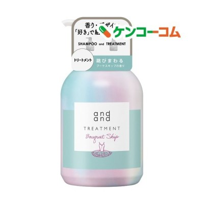 and and 跳びまわる ブーケスキップの香り トリートメント ポンプ ( 480ml )/ and and (アンドアンド)