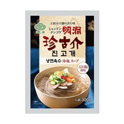 明洞珍古介冷麺(スープ) 300g 韓国冷麺・本場冷麺