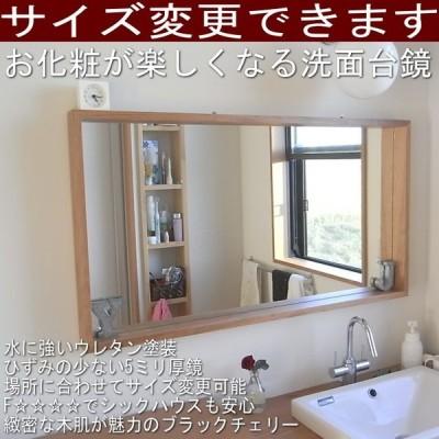 鏡 ミラー 壁掛け フレームミラー 幅74 高さ60センチ ブラックチェリー おしゃれ 木製 北欧 シンプル モダン 大川家具  天然木 国産