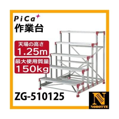 ピカ/Pica 作業台 ZG-510125 最大使用質量:150kg  段数:5