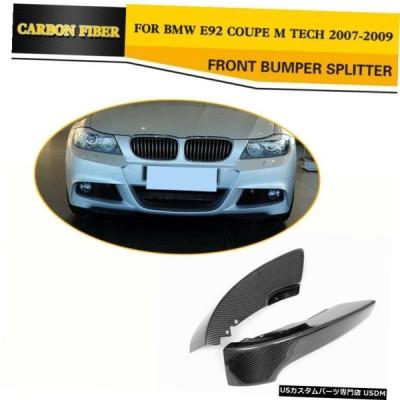 エアロパーツ BMW E92の335i Mスポーツ07-09フロントバンパーリップスプリッタフラップカーボンファイバーのための適合 Fit for BMW E92 335i M sport