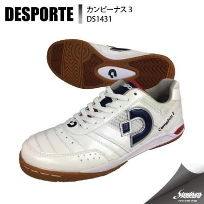 DESPORTE デスポルチ カンピーナス 3 DS1431 パールホワイト×ネイビー フットサル インドア