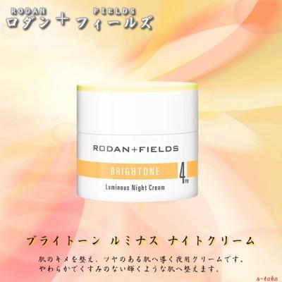 ロダン+フィールズ 化粧水 ブライトーン ルミナス ナイトクリーム RODAN+FIELDS 日本人肌用