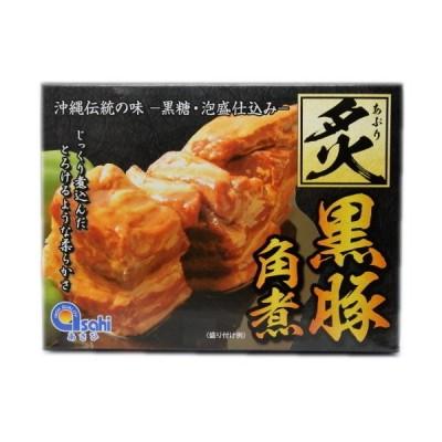 炙り黒豚角煮 350g(3個入り)あさひ