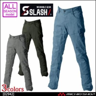 作業服 シンメン SLASH スラッシュ ガーメントダイストレッチカーゴパンツ 02942