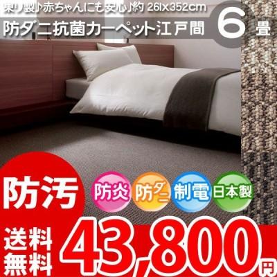 カーペット 六畳 6畳 防汚カーペット ラグ 江戸間 6帖(261×352) 絨毯 東リ  ミリティムII