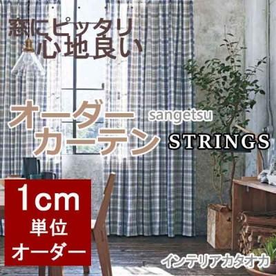 サンゲツのオーダーカーテン ストリングス(STRINGS) LINEN SC3229 SS スタンダード縫製 約1.5倍ヒダ