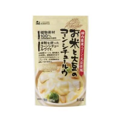 お米と大豆のコーンシチュールウ 単品