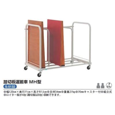 三和体育 踏切板運搬車 MH型 S-5132 <2021CON>