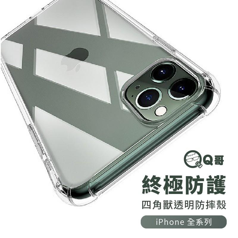 Q哥 四角獸防摔手機殼 空壓殼 適用iPhone12 Mini 11 Pro Max SE2 XR i678 E13ip