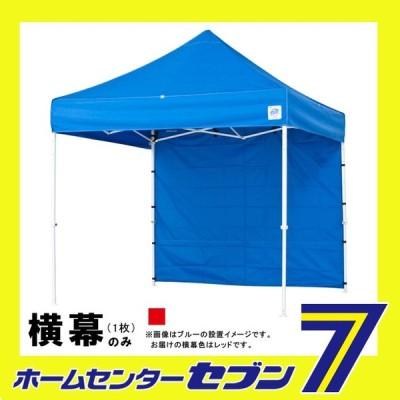 テント 横幕(DX25/DXA25用) EZS25RD 標準色 短辺用 レッド (2.5m×1.95m) 1枚 イージーアップテント