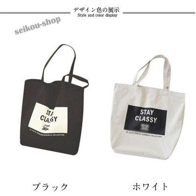レディース キャンバス バッグカバン 通学 通勤 合わやすい 大容量 英文字 バッグ カジュアル 人気 ファション 韓国風
