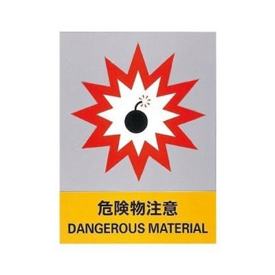 29118緑十字 ステッカー標識 危険物注意 160×120mm 5枚組 中災防タイプ8148444