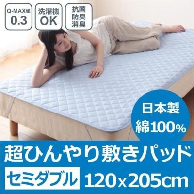 ひんやり敷きパッド クールマット 冷却マット 敷きパッド 洗える ひんやり 冷感 冷却 暑さ対策 冷却 クール寝具 セミダブル 涼感寝具