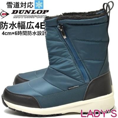 DUNLOP ダンロップ レディース 防寒 防水 ブーツ AF016 オールフィールダー 016WP 軽量 撥水 幅広 4E EEEE ボア 暖か 保温 雨 雪 冬 ウインター アウトドア 女