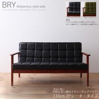 ソファ 2人掛け ブラウン木製フレームソファ |バイキャストブラック 合成皮革レザー張り 天然木