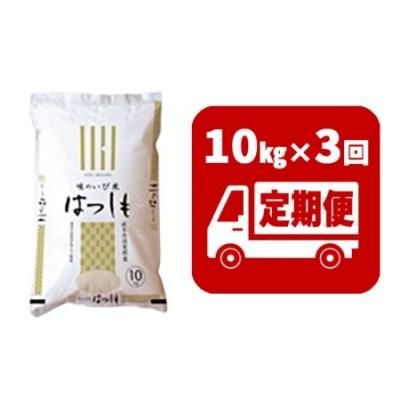 定期便 揖斐郡産  味のいび米はつしも精米10kg×3ヶ月