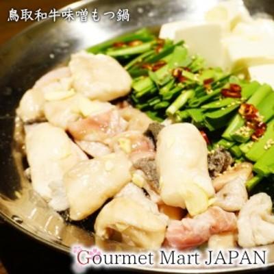 鳥取牛もつ鍋(味噌スープ)セット 2~3人前