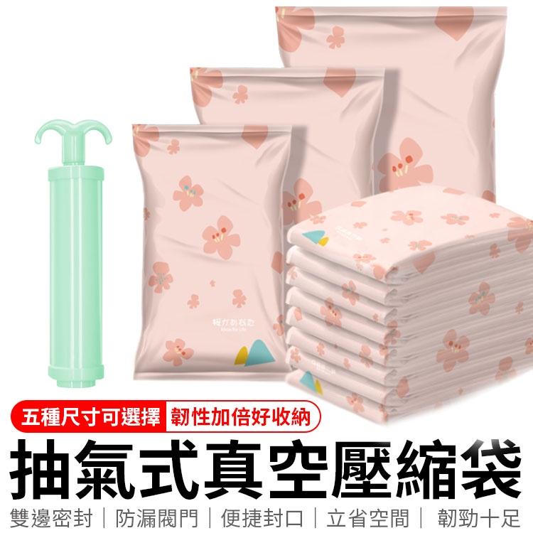 抽氣式真空壓縮袋 真空壓縮袋 收納袋  壓縮袋 換季收納 棉被收納 真空收納袋 抽氣收納袋 真空袋 居家收納 衣物收納