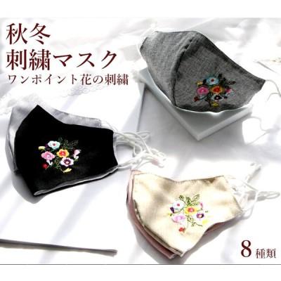 秋冬新作!レディースワンポイント刺繍3Dマスク 3枚セット おしゃれ立体マスク 洗えるマスク ファッション UVカット 飛散防止 感染防止 紫外線対策 可愛い