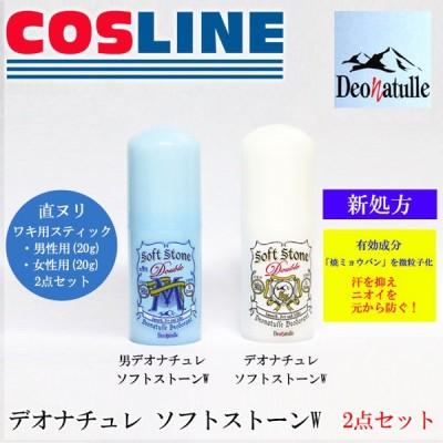 デオナチュレ 男デオナチュレ ソフトストーンW 2種各1P 2個 スティックタイプ 直ヌリ ワキ用