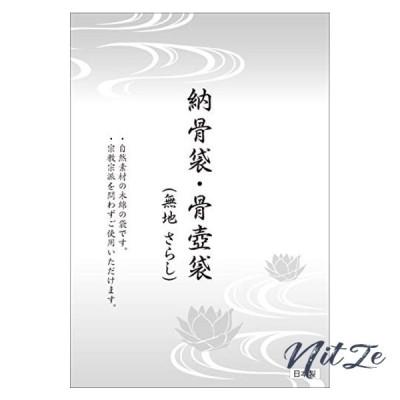納骨袋【無地】 骨壺袋 さらし(木綿) 日本製