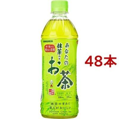 サンガリア あなたの抹茶入りお茶 (500ml*48本)