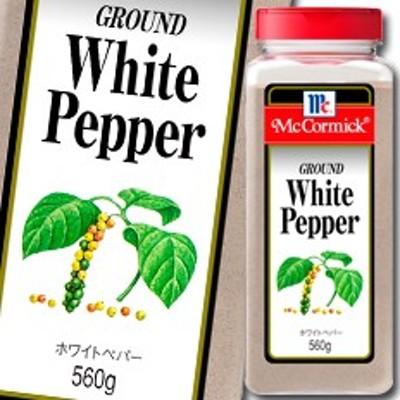 【送料無料】ユウキ食品 MCホワイトペパー560g×1ケース(全6本)